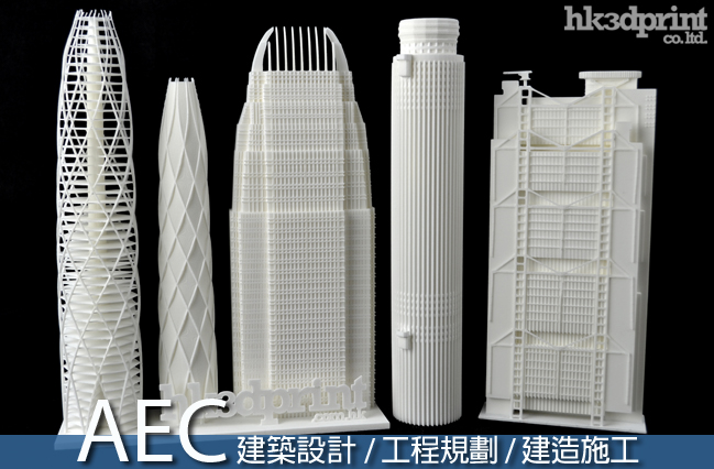 3D Printing For Architectural Engineering and Construction Models建築設計 工程規劃  建造施工