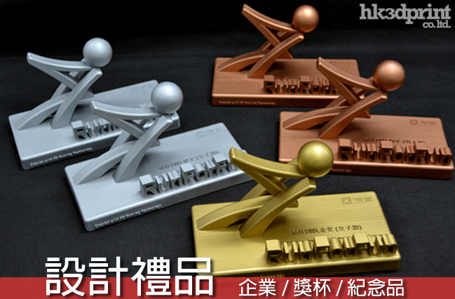 3D Printing for Corporate gift trophy and souvenir設計禮品  企業  獎杯 紀念品
