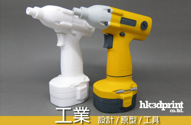 3D Pinting for Industrial design and prototype 工業設計 概念造型 功能樣本和製造業工具